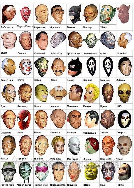 Латексные маски ( 18 видов)