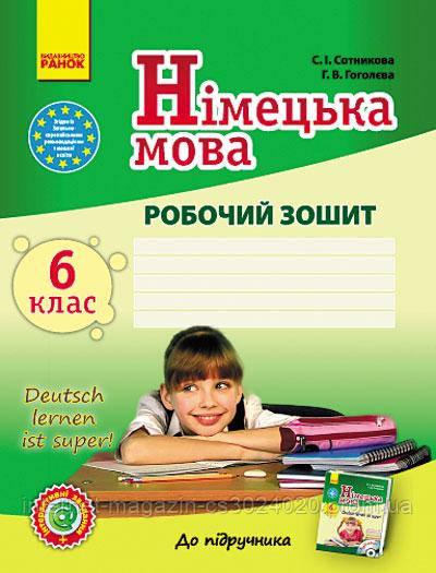 "Німецька мова 6 клас. Робочий зошит ""Deutsch lernen ist super!"". Сотникова С. І., Гоголєва Г. В."