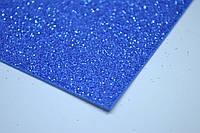 Фоамиран блестящий (глитер ) синий