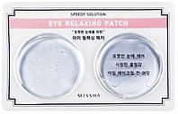 Гидрогелевые патчи для глаз Missha Speedy Solution Eye Relaxing Patch 2 шт, фото 1