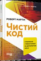 Книга Чистий код. Автор - Роберт Мартін (Фабула)