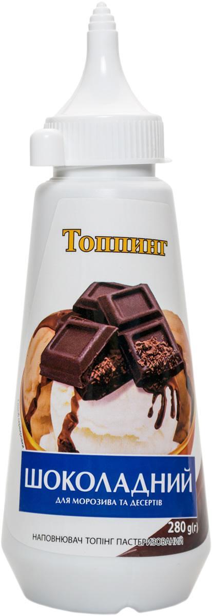 "Топпінг для морозива ""Шоколад"" 280г"