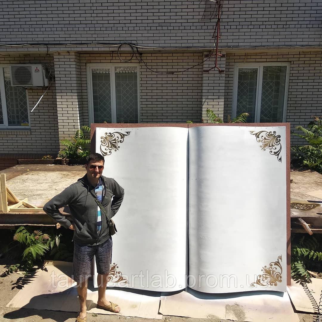 Гигантская бутафорная книга для свадебной фотозоны, фотоссесии