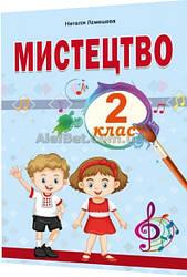 2 клас / Мистецтво. Підручник (НУШ) / Лємешева / Абетка