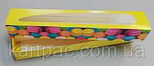 Упаковка для макаронс и конфет цветная с окошком 290*50*45
