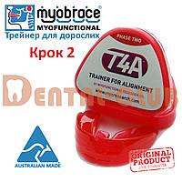 Трейнер завершальний Т4А дорослий червоний (Крок 2), Myobrace (Міобрейс)
