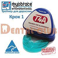 Трейнер початковий Т4А дорослий синій (Крок 1), Myobrace (Міобрейс)