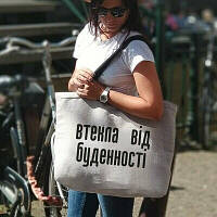 Пляжная тканевая сумка Втекла від буденності