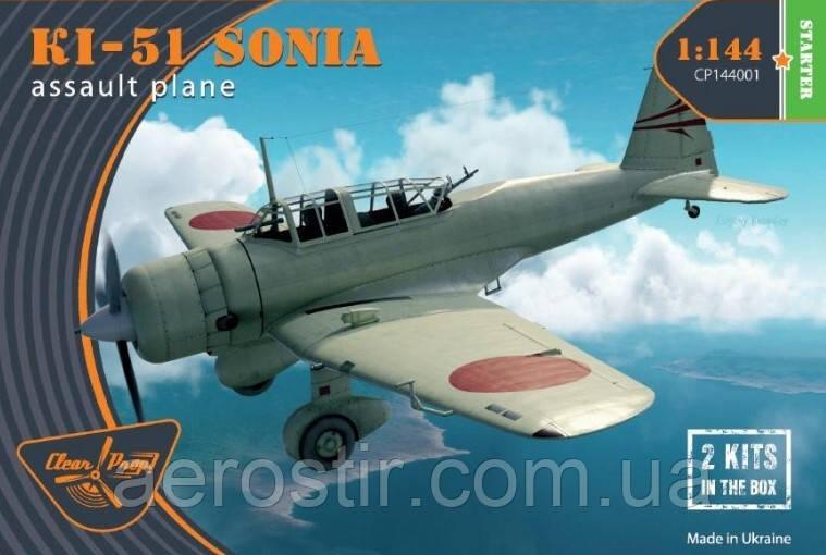 KI-51 SONIA STARTER KIT 1/144 Clear Prop Models 14401