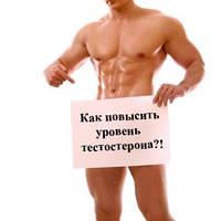 Тестостерон.Как повысить уровень тестостерона ?