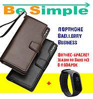 Мужской кожаный кошелек портмоне Baellerry Business, Фитнес-браслет Xiaomi Mi Band M3 Black в ПОДАРОК