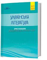 ЗНО 2020 / Українська література. Хрестоматія / Авраменко / Грамота