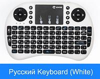 Клавиатура русская + пульт + мышь VONTAR i8 для Android ТВ BOX PC