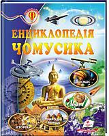Енциклопедія чомусика, фото 1