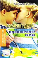 Хухлаева Лабіринт душі Терапевтичні казки