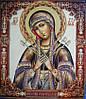 """Икона Божией Матери """" Умягчение злых сердец """""""