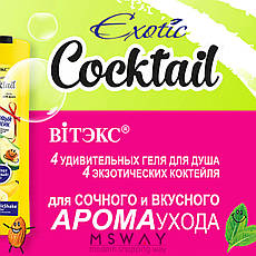 Витэкс - Exotic Cocktail Гель для душа Банановый милкшейк 500ml, фото 3