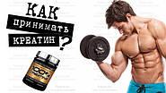 Как принимать креатин для быстрого роста мышц
