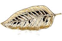 Декоративное керамическое блюдо Лист, 33см, цвет - золотой