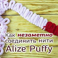 Как НЕЗАМЕТНО соединить нити Ализе Пуффи плоским узлом?