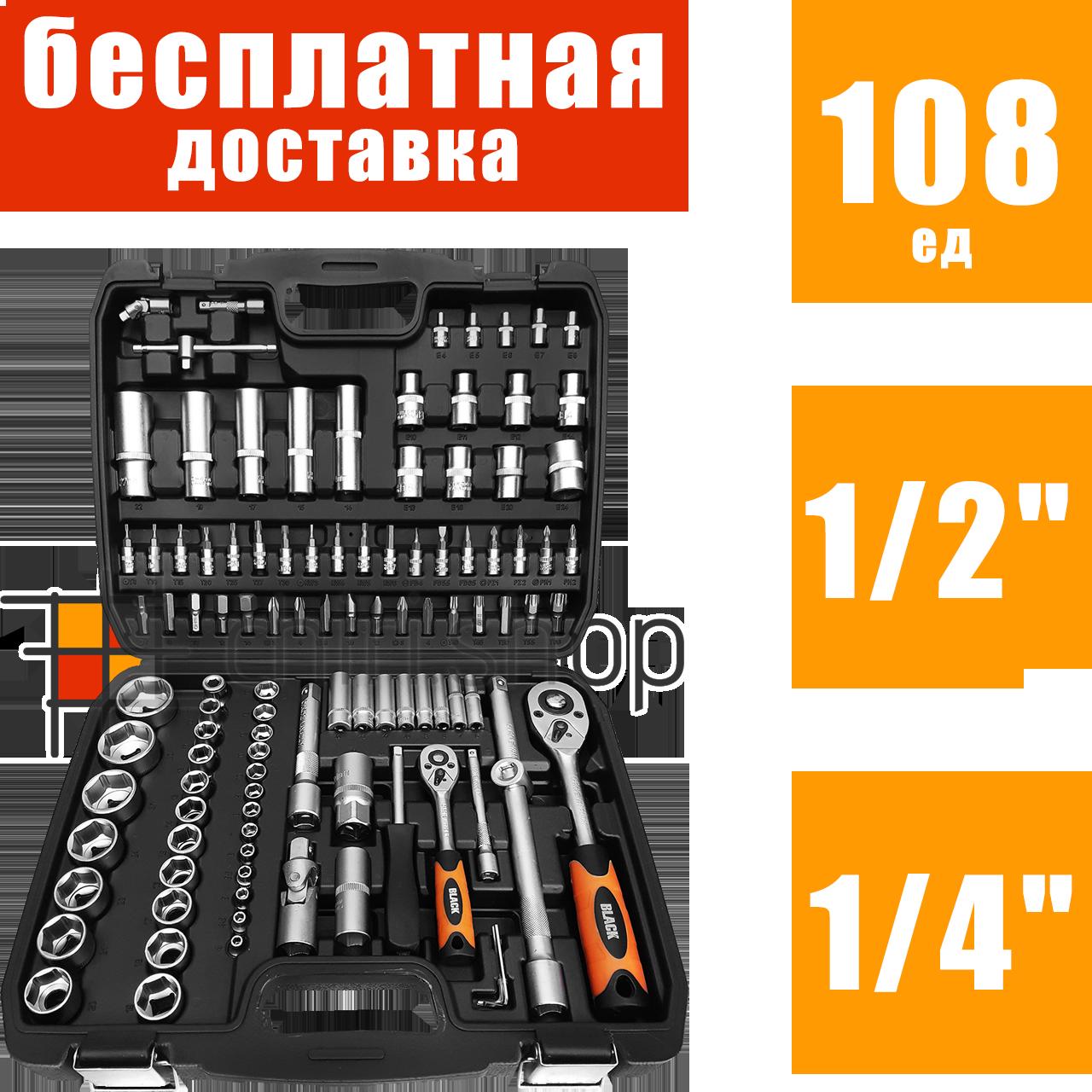 Набор торцевых головок с трещоткой 108 предметов, Black 10412, набор инструментов для авто