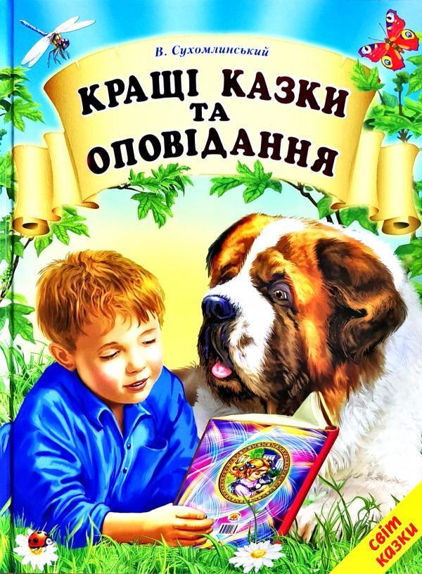 Кращі казки та оповідання В. Сухомлинський