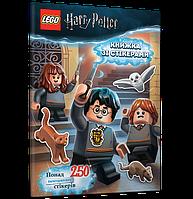 Книжка зі стікерами LEGO® Гаррі Поттер, ArtBooks