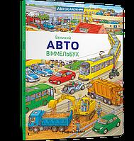 Книга Великий  віммельбух АВТО, ArtBooks, фото 1