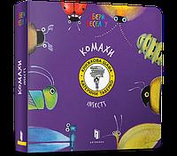 Книга дитяча Збери веселку Комахи, ArtBooks, фото 1