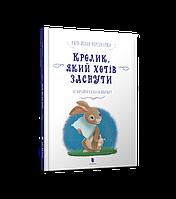 Книга дитяча Кролик, який хотів заснути, ArtBooks, фото 1