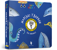 Книга дитяча Збери веселку Морські тварини, ArtBooks, фото 1