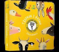 Книга дитяча Збери веселку Тварини з ферми, A rtBooks, фото 1