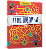 Книжка - гра Тіло людини, ArtBooks