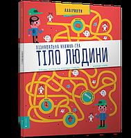 Книжка - гра Тіло людини, ArtBooks, фото 1