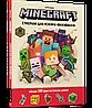 Книжка гра MINECRAFT стікер-бук для режиму «Виживання» ArtBooks