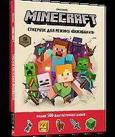 Книжка гра MINECRAFT стікер-бук для режиму «Виживання» ArtBooks, фото 1