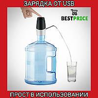 Электрический диспенсер помпа для питьевой воды беспроводной с USB-зарядкой