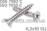 Саморез 6,3х50 оцинкованный DIN 7982 С, ISO 7050 С, для металла с потайной головкой под крестовую отвертку