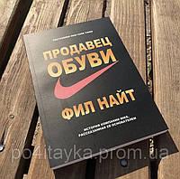 Фил Найт Продавец обуви. История компании Nike рассказана её основателем, мягкий переплёт