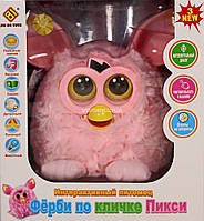 Интерактивная игрушка Фёрби по кличке Пикси (разговаривает, отвечает на вопросы, чувствительная к касаниям)