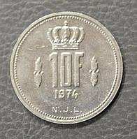 Люксембург 10 франков 1974 год (АЗ)