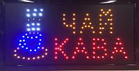 """Вывеска светодиодная LED табло """"ЧАЙ-КАВА"""" 48 на 25 см"""