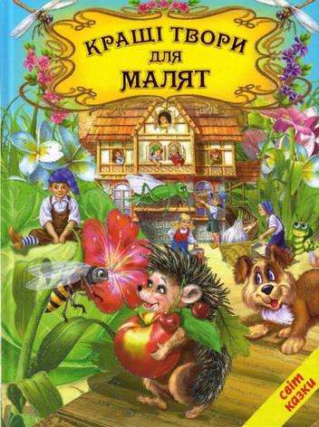 Кращі твори для дітей, фото 2