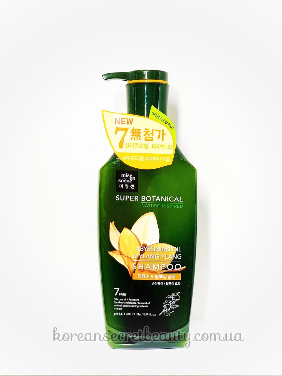 Багатофункціональний шампунь для волосся Mise en Scene Super Botanical Abyssinian Oil & Ylang Ylang shampoo