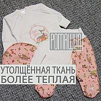 Теплый с флисом р 56 0-1 мес комплект костюмчик на выписку для новорожденных младенцев зима ФУТЕР 5017 Розовый