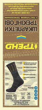 Носки треккинговые с текстурными термозонами «Оlive», размер 44-46, фото 2