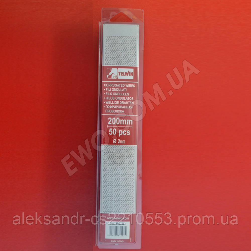 Telwin 802728 - Проволока волнообразная для споттера 200 мм, 50 шт.