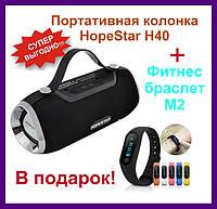 Портативная колонка HopeStar H40. Черный. Bluetooth. Беспроводной динамик