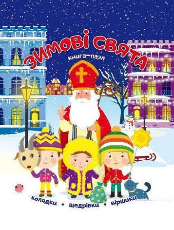 Зимові свята книга-пазл, фото 2