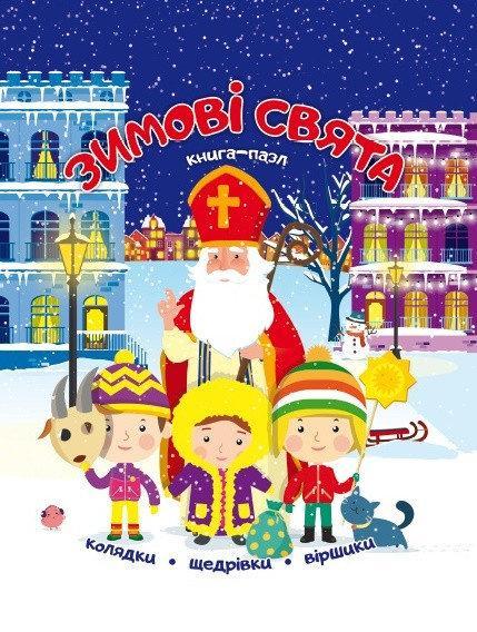 Зимові свята книга-пазл